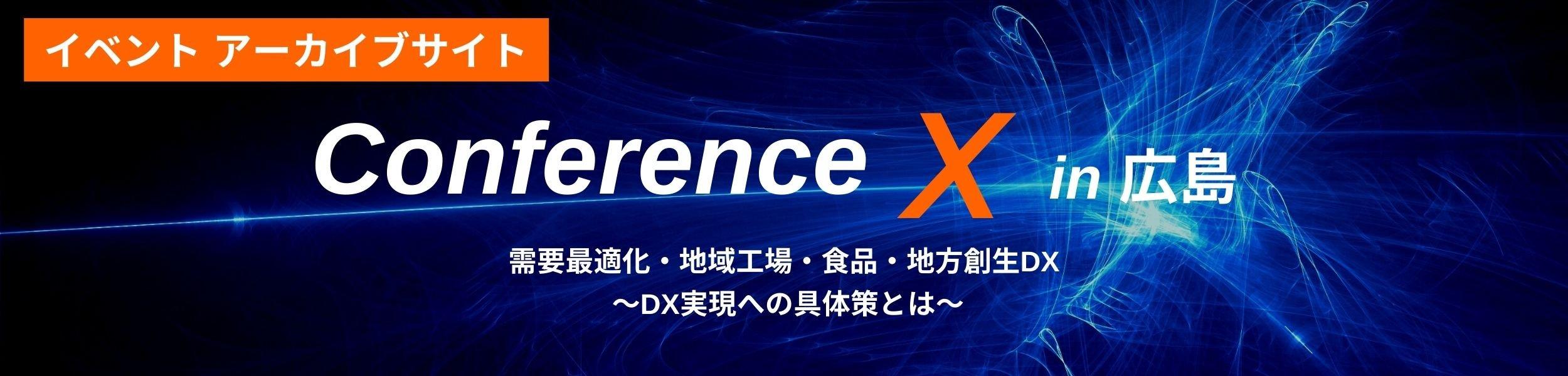 Conf-x イベントアーカイブサイトTOP